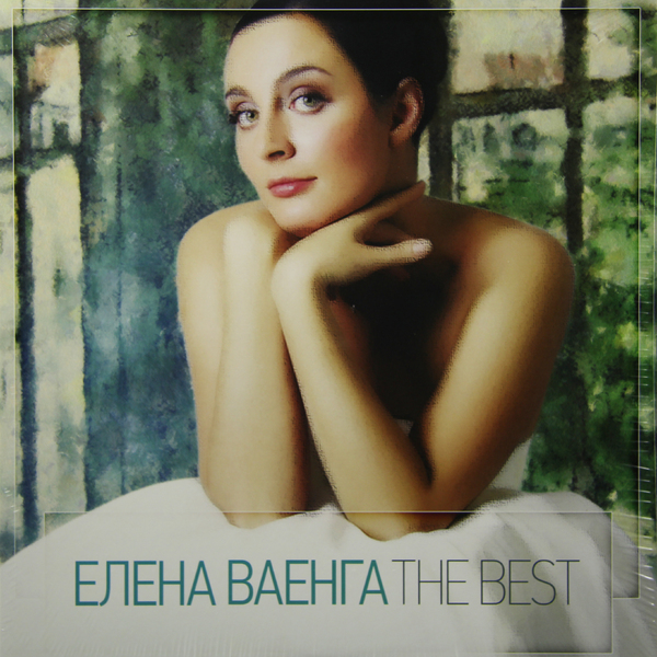Елена Ваенга Елена Ваенга - The Best