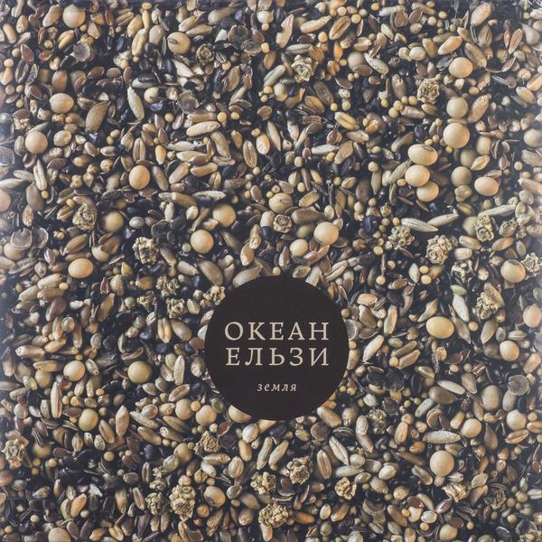 Океан Ельзи Океан Ельзи - Земля океан бизнес сувениров 2015