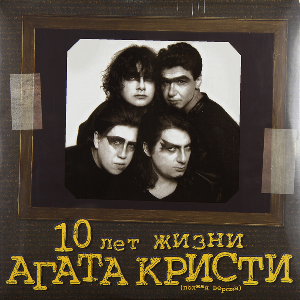 цена на Агата Кристи Агата Кристи - 10 Лет Жизни (2 LP)