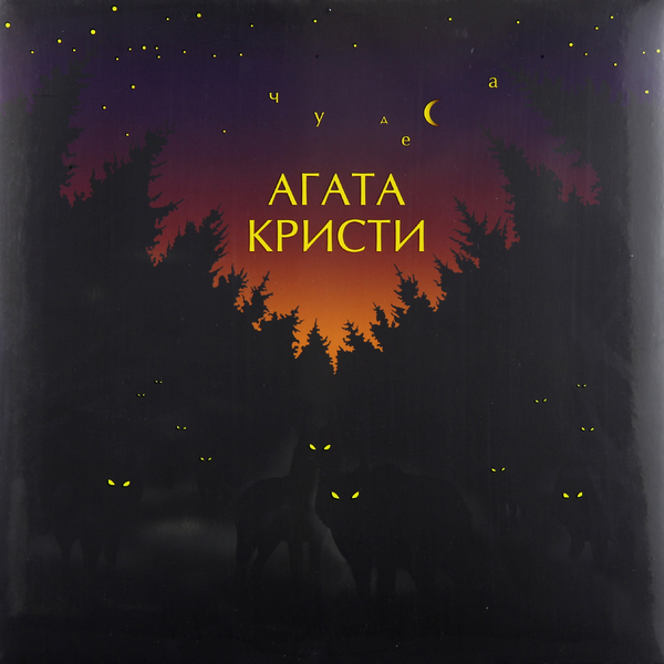 Агата Кристи Агата Кристи - Чудеса (180 Gr) агата кристи агата кристи опиум 180 gr