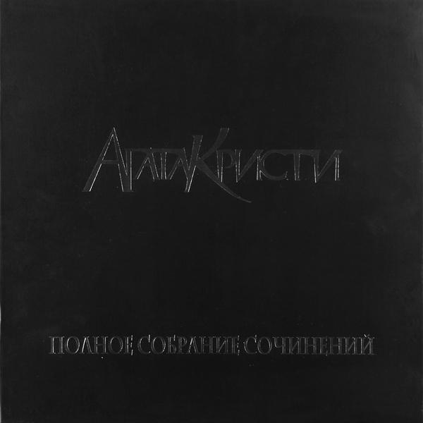 цена на Агата Кристи Агата Кристи - Полное Собрание Сочинений Т.3 (4 LP)