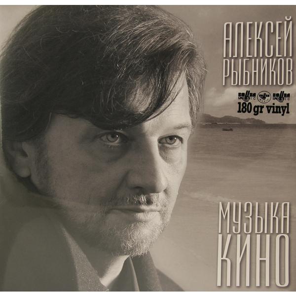 цена на Алексей Рыбников Алексей Рыбников - Музыка Кино (180 Gr)