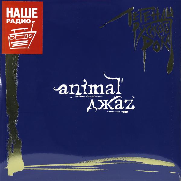 Animal Джаz Animal Джаz - Легенды Русского Рока (2 Lp, 180 Gr) аукцыон легенды русского рока 2 lp