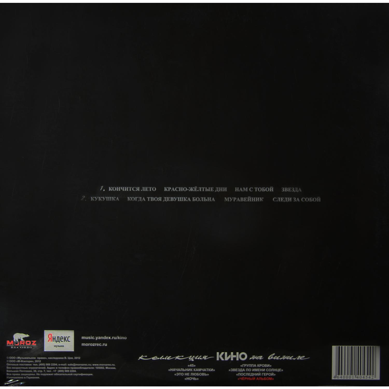 гр кино черный альбом слушать онлайн