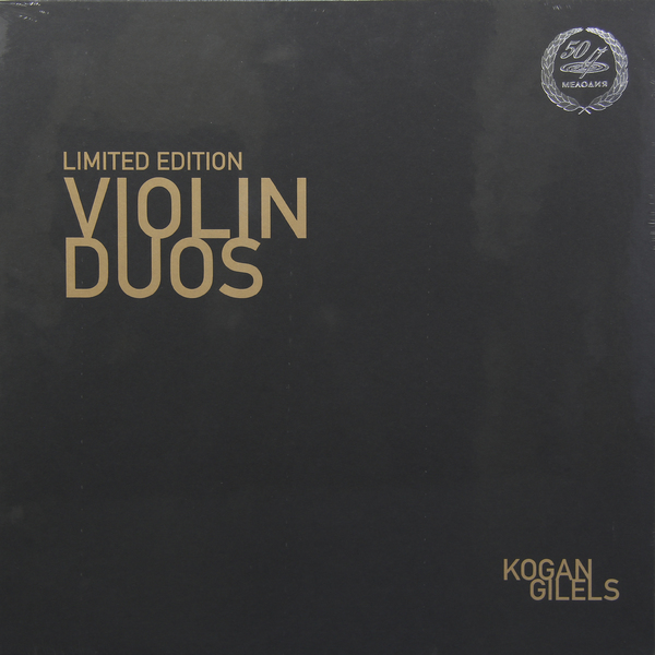 Kogan Gilels Kogan Gilels - Скрипичные Дуэты комплект kogan