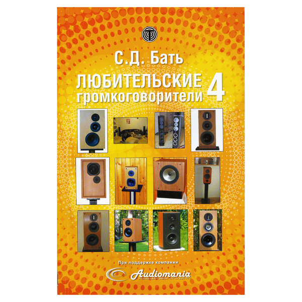 Книга любительские громкоговорители 4 с бать скачать