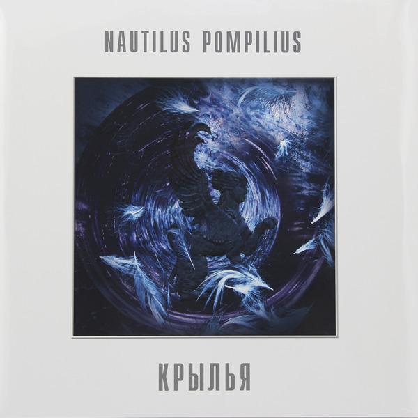 Наутилус Помпилиус Наутилус Помпилиус - Крылья (2 LP) цена