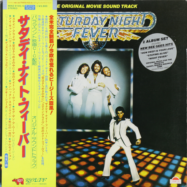 Various Artists Various ArtistsVarious artists - Saturday Night Fever (the Original Movie Soundtrack) (2 Lp, Japan Original 1st Press) (винтаж) ost saturday night fever