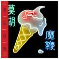 Виниловая пластинка BLUR - THE MAGIC WHIP (2 LP)