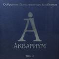 Виниловая пластинка АКВАРИУМ - СОБРАНИЕ ЕСТЕСТВЕННЫХ АЛЬБОМОВ ТОМ II (5 LP, 180 GR)
