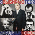 Виниловая пластинка МОРАЛЬНЫЙ КОДЕКС - Я ВЫБИРАЮ ТЕБЯ (2 LP)