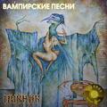 Виниловая пластинка ПИКНИК-ВАМПИРСКИЕ ПЕСНИ