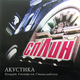 Виниловая пластинка СПЛИН - АКУСТИКА (2 LP)