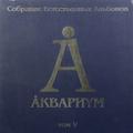 Виниловая пластинка АКВАРИУМ - СОБРАНИЕ ЕСТЕСТВЕННЫХ АЛЬБОМОВ ТОМ V (5 LP, 180 GR)