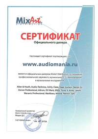 Сертификат дилера Allen & Heath