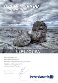 Сертификат дилера Beyerdynamic