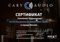 Сертификат дилера Cary Audio Design