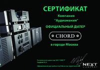 Сертификат дилера Chord Electronics