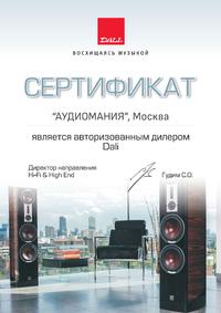 Сертификат дилера DALI