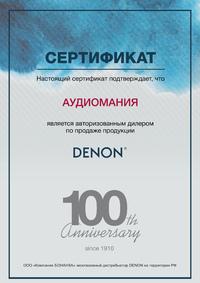 Сертификат дилера Denon