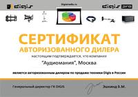 Сертификат дилера Digis