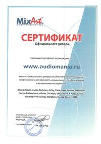 Сертификат дилера Fane