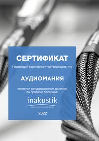 Сертификат дилера Inakustik