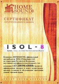 Сертификат дилера Isol-8