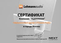 Сертификат дилера Lehmann Audio