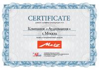 Сертификат дилера Metz