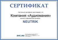 Сертификат дилера Neutrik