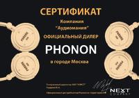 Сертификат дилера PHONON