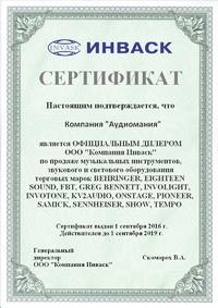 Сертификат дилера Pioneer