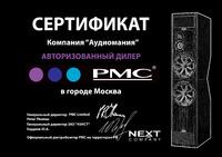 Сертификат дилера PMC