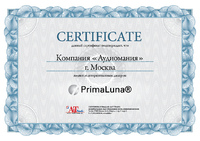 Сертификат дилера PrimaLuna