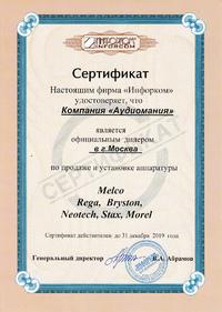 Сертификат дилера Rega