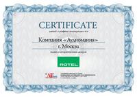 Сертификат дилера Rotel