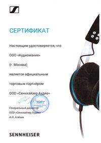 Сертификат дилера Sennheiser