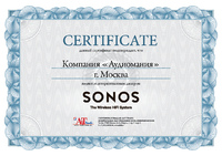 Сертификат дилера Sonos
