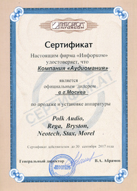 Сертификат дилера Stax