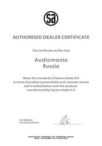 Сертификат дилера System Audio