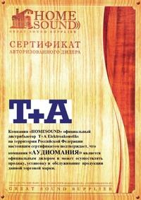 Сертификат дилера T+A