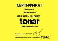 Сертификат дилера Tonar