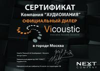 Сертификат дилера Vicoustic