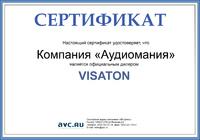 Сертификат дилера Visaton