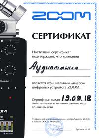 Сертификат дилера Zoom