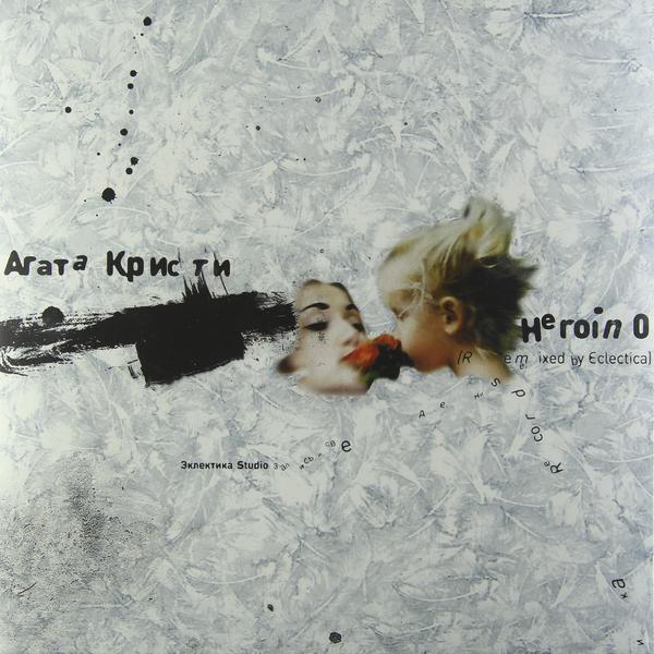лучшая цена Агата Кристи Агата Кристи - Heroin 0 (remixed)