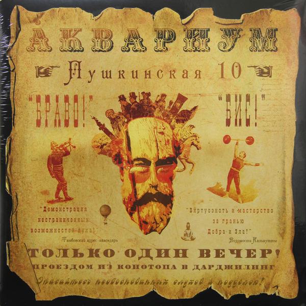 Аквариум - Пушкинская, 10 (180 Gr)