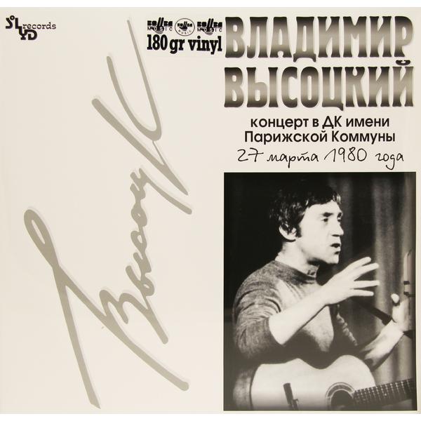 Владимир Высоцкий - Концерт В Дк Им. Парижской Коммуны (2 Lp, 180 Gr)