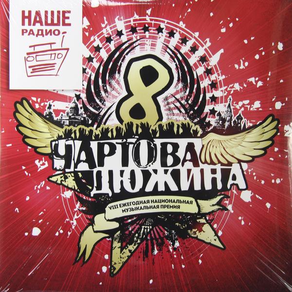 Various Artists ArtistsЧартова Дюжина: Лучшее За 2014 Год (2 LP)